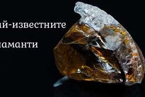 известни диаманти